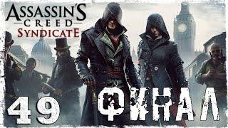 [Xbox One] Assassin's Creed Syndicate. #49: Незабываемая ночь. [ФИНАЛ]