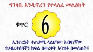 ሽግግራችን ከውስን የመብት ጥያቄ ወድምሉዕ የመብት ማስከበር ትግል ነው! Awareness Campaign 6 By Dimtsachinyisema