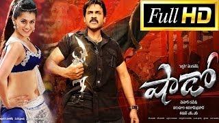 Shadow Full Length Telugu Movie| DVD Rip
