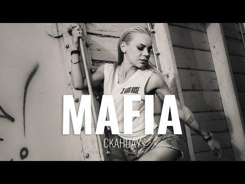 СКАНДАУ - МАФИЯ
