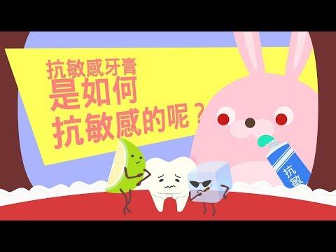 抗敏感牙膏是如何抗敏感呢?