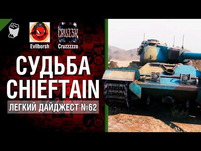 Судьба Chieftain - Легкий Дайджест №62 - От Evilbo