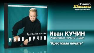 Иван Кучин - Крестовая печать