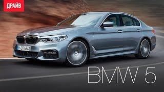BMW 5 серии тест-драйв с Павлом Кариным. Видео Тесты Драйв Ру.