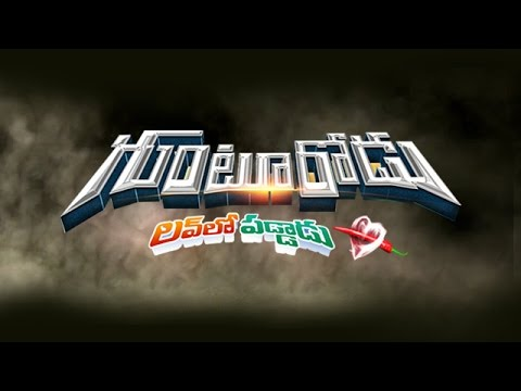 Gunturodu-Movie-Teaser
