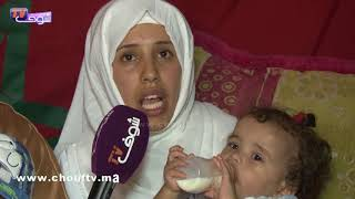 باقا صغيرة و شادة حق الله..عصابة قتلو ليا راجلي ويتمو ليا وليداتي ( فيديو جد مؤثر) |