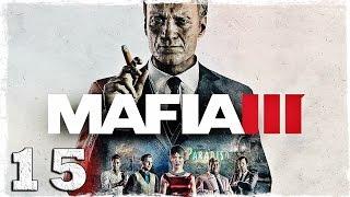 Mafia 3. #15: Пытки.