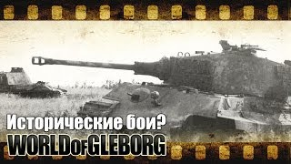 World of Gleborg. Исторические бои?