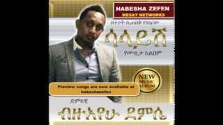 "Bezuayehu Demissie - Alnagerim ""አልናገርም"" (Amharic)"