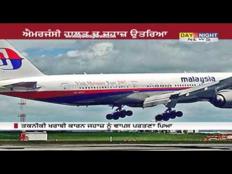 Bangalore-bound Malaysia Airlines plane turns back | Technical Default