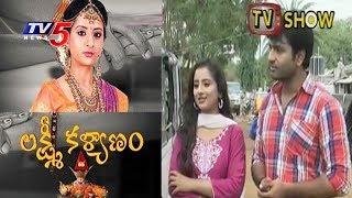 Lakshmi Kalyanam Serial Fame Priyatham & Harshitha Special Interview