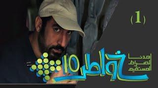 خواطر 10 - الحلقة 1 - اهدنا الصراط المستقيم