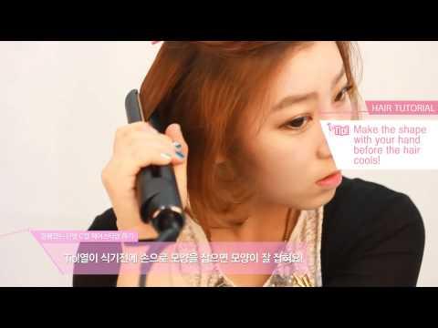 [Engsub][Tóc Hàn Quốc] Hướng dẫn làm xoăn với tóc Bob ngắn bằng máy uốn nhiệt