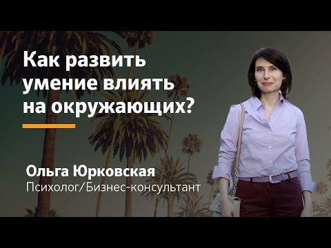 Как развить свою личную силу и умение влиять на окружающих (Ольга Юрковская)