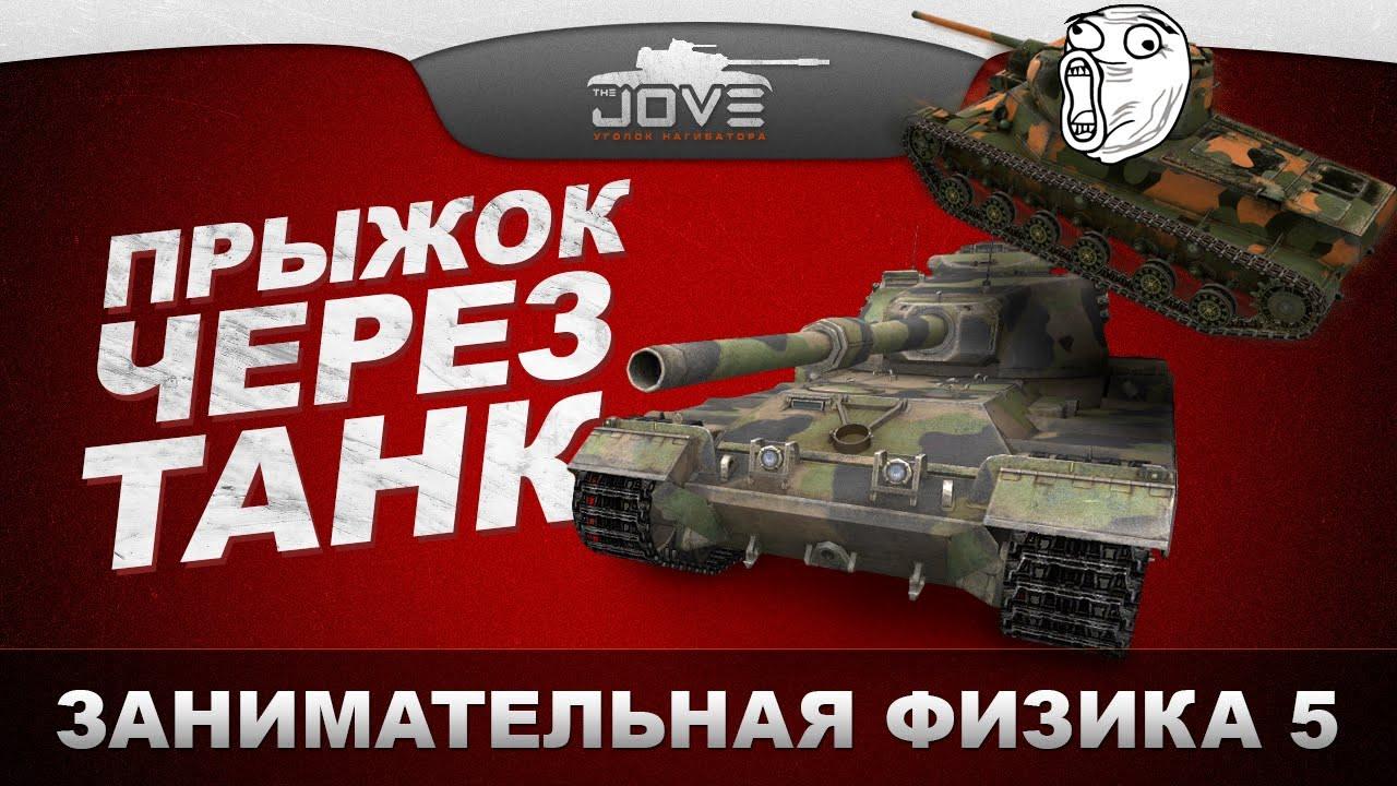 Занимательная Физика #5: Прыжок через танк!