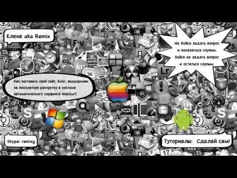 Бесплатная раскрутка сайта, блога, видиоролика на YouTube