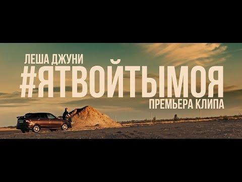 ЛЕША ДЖУНИ - #ЯТВОЙТ...