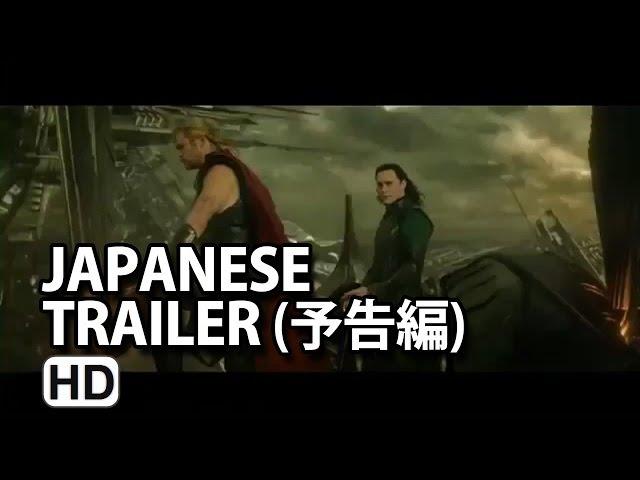 マイティ・ソー/ダーク・ワールド予告編 (Thor The Dark World Japanese Trailer) 2014 HD
