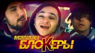 Джарахов - БЛОКЕРЫ Скачать клип, смотреть клип, скачать песню