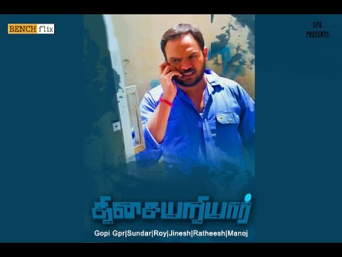Thisaiyariyaar - BenchFlix Tamil Short Film