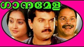 Ganamela Malayalam Superhit Comedy Entertainment Movie