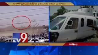 CCTV: Maharashtra CM Devendra Fadnavis' chopper crash land..