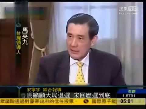 2011-11-18 Taiwan President Ma said he'd never discuss unification with China if he wins 2nd term