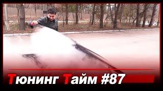 Тюнинг Тайм Жорик Ревазов выпуск 87:  Новый проект АнтиТаз!