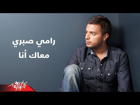 Maak Ana - photo - Ramy Sabry معاك أنا - صور - رامى صبرى