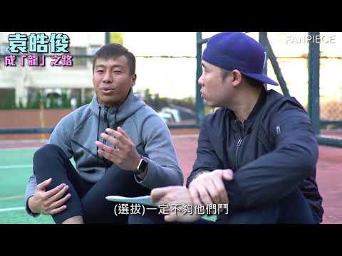 【港超聯遊戲台 ep6 之 挑戰袁皓俊街場五分】
