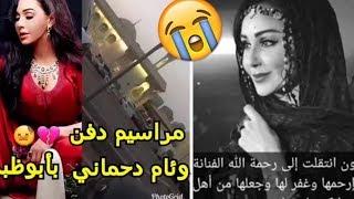 أول فيديو جد مؤثر لحظة وصول جثمان وئام الدحماني إلى مقبرة أبو ظبي | قنوات أخرى
