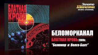 Беломорканал - Беломор и Волга балт