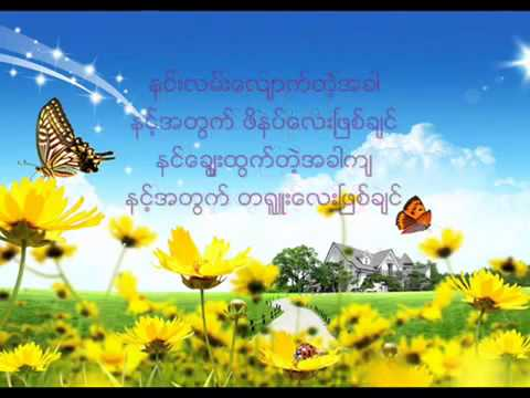 Myanmar song for your happy