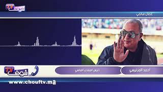رئيس المغرب الفاسي:لـشوف سبور: مزال متوصلنا بنصيبنا من صفقة بنشرقي و أنا ماغاديش نسبق الأحداث   |   تسجيلات صوتية