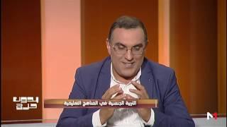 عبد لمجيد لوكيلي: الحديث عن الجنس لاعلاقة له بقلة الحياء |