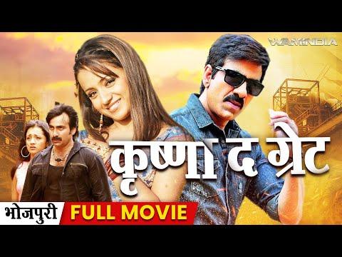 कृष्णा - Krishna The Great Bhojpuri Full Movie - Bhojpuri Movies Full 2015 | Ravi Teja, Trisha
