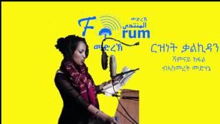 <Eritrean FORUM: Weekly Sunday Program - By Asmeret Medhanie - Riznet Kalkidan - Part VIII