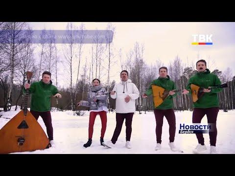 День балалайки, Бердск и душа народа