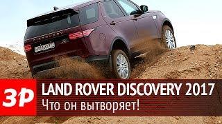 Новый Land Rover Discovery 2017 - первый тест-драйв. Видео тесты За Рулем.