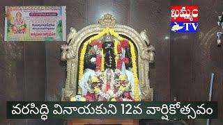 Varasiddi Vinayaka 12th anniversary celebrations begin వరసిద్ది వినాయక 12వ వార్షికోత్సవ వేడుకలు