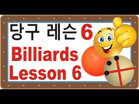 당구 레슨, 6 - Billiards Lesson, 6 and Multiplayer training