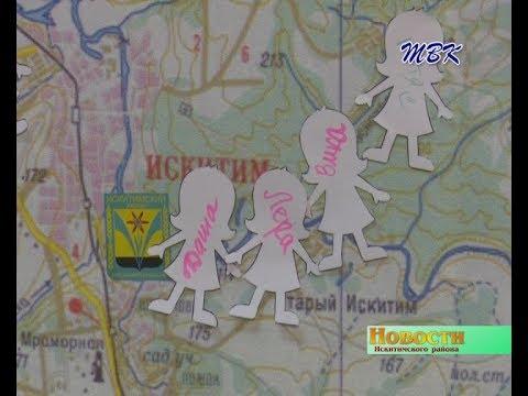 В день народного единства  жители Искитимского района отметили себя на карте