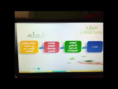 مبادرة أصدقاء الأرض ضمن مشروع انجاز السعودية للمرشدة عواطف السويداني في الابتدائية التاسعة بعنيزة