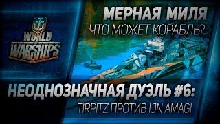Мерная миля #20: Неоднозначная дуэль #6: Tirpitz против IJN Amagi