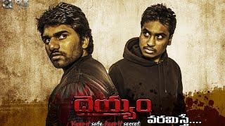 Deyyam Varamiste Telugu Short Film 2015