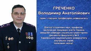 Інтерв'ю Володимира Греченка з нагоди 25-річчя створення університету
