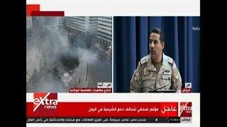 مؤتمر صحفي لتحالف دعم الشرعية في اليمن -