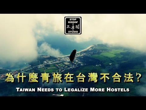 台灣為什麼該為青年旅館修法: 拒當沙發客