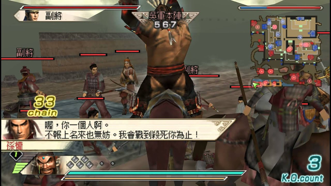 dynasty warriors 6 free download