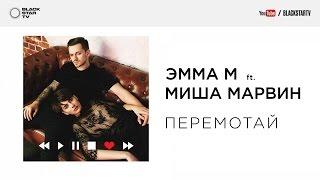 ЭММА М ft. Миша Марвин - Перемотай (Трек) Скачать клип, смотреть клип, скачать песню